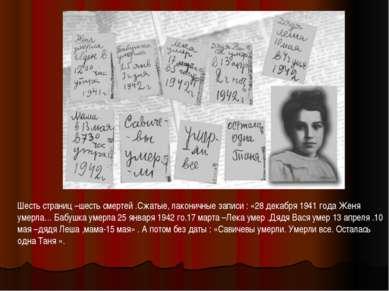 Шесть страниц –шесть смертей .Сжатые, лаконичные записи : «28 декабря 1941 го...