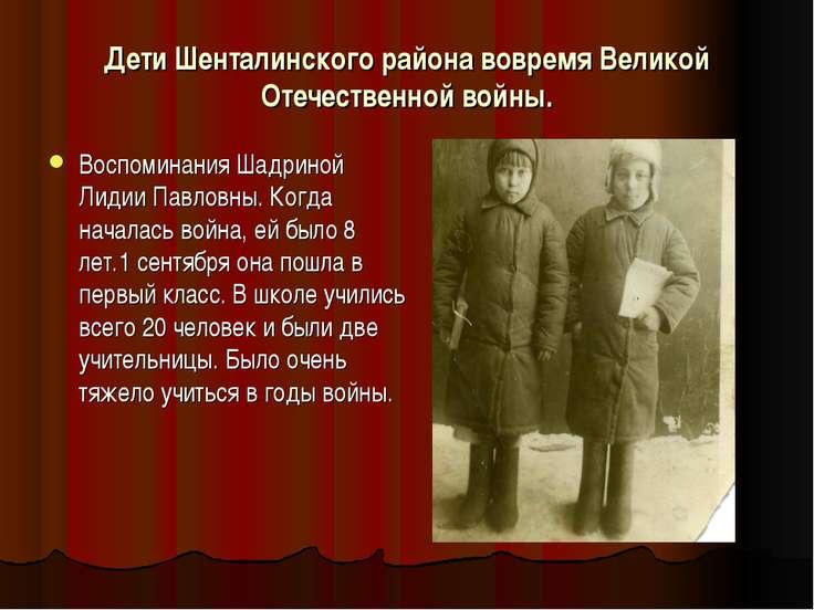 Дети Шенталинского района вовремя Великой Отечественной войны. Воспоминания Ш...