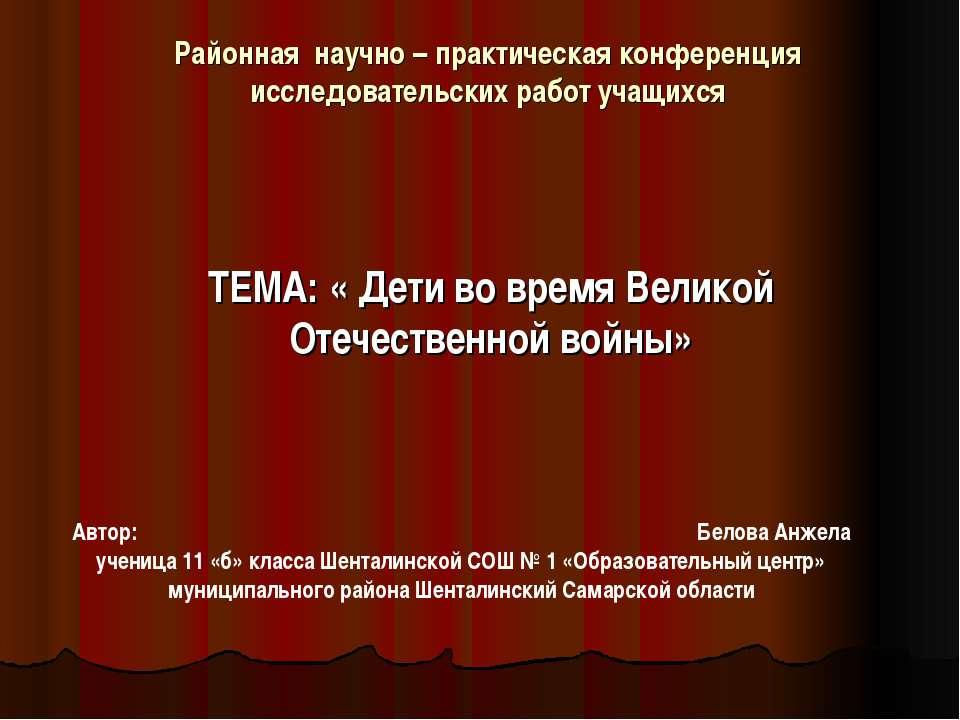 Районная научно – практическая конференция исследовательских работ учащихся Т...