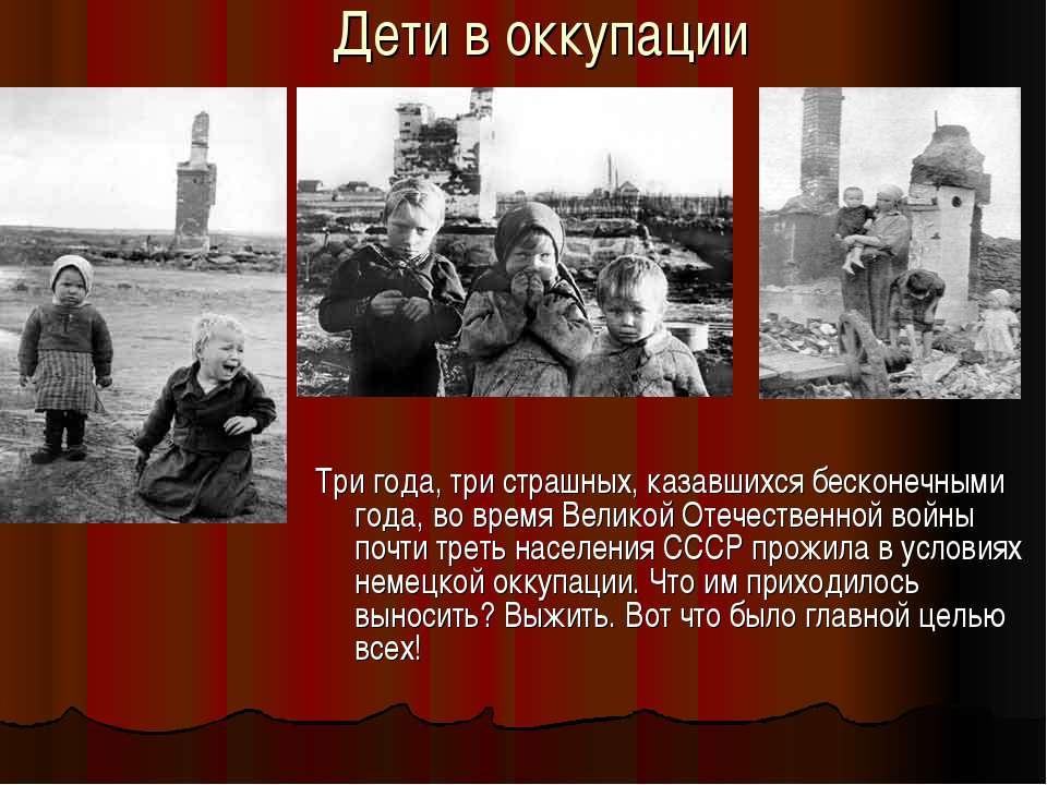 Дети в оккупации Три года, три страшных, казавшихся бесконечными года, во вре...