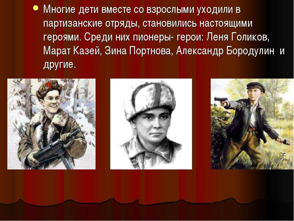 Многие дети вместе со взрослыми уходили в партизанские отряды, становились на...