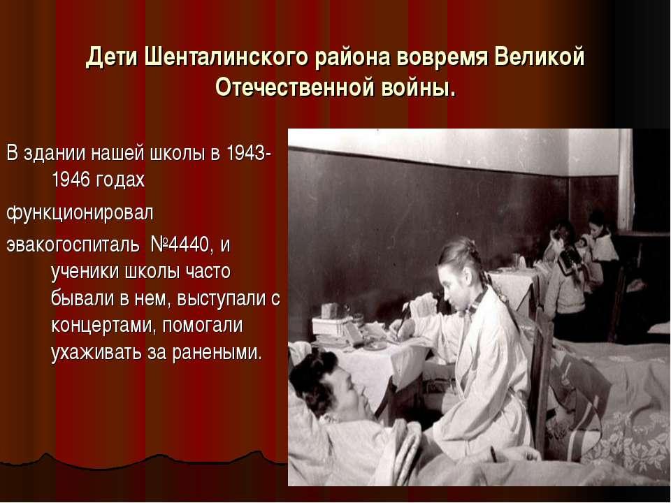 Дети Шенталинского района вовремя Великой Отечественной войны. В здании нашей...