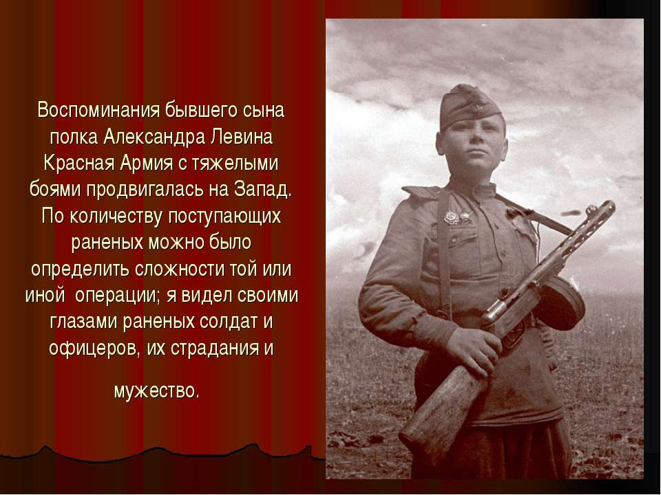 Воспоминания бывшего сына полка Александра Левина Красная Армия с тяжелыми бо...