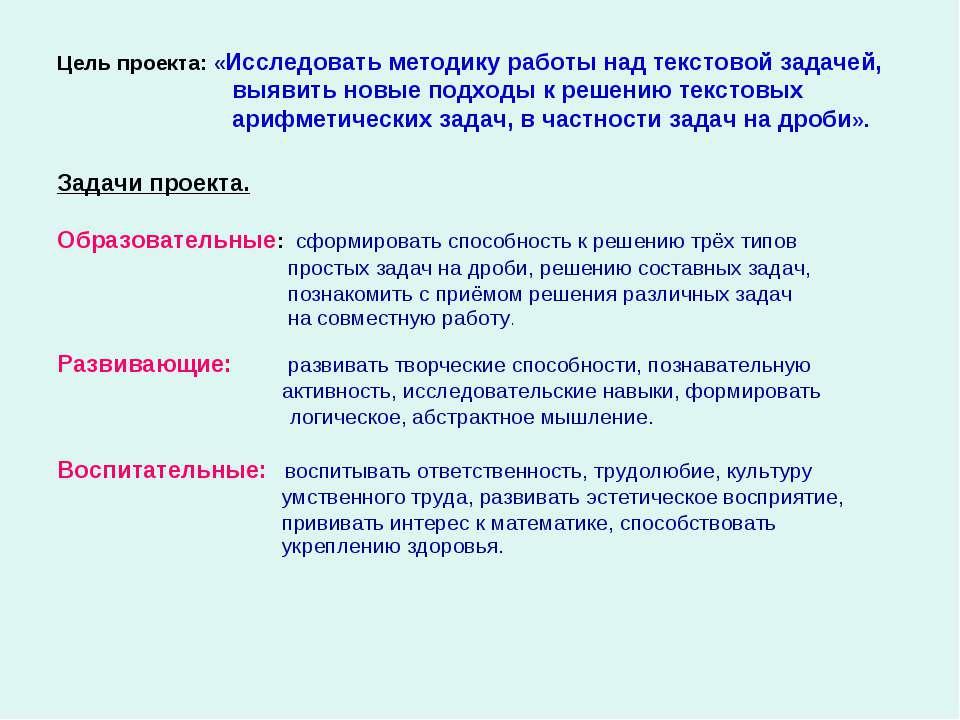 Цель проекта: «Исследовать методику работы над текстовой задачей, выявить нов...