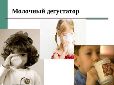 Молочный дегустатор