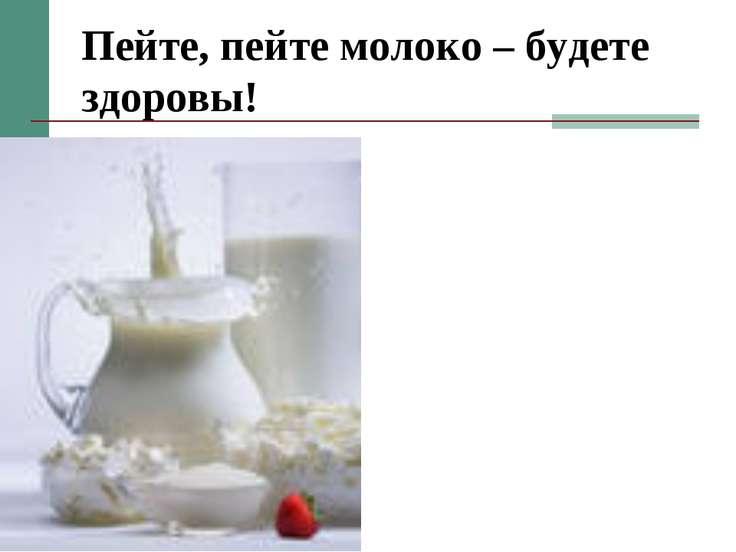 Пейте, пейте молоко – будете здоровы!