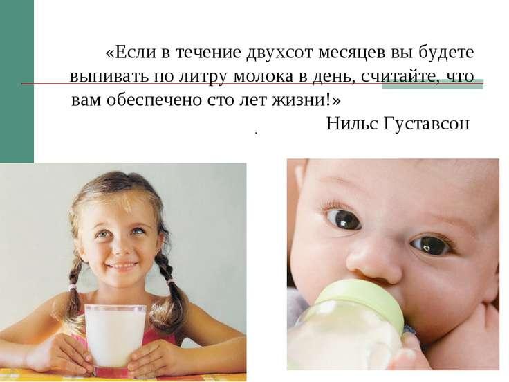 «Если в течение двухсот месяцев вы будете выпивать по литру молока в день, сч...