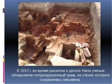 В 1912 г. во время раскопок в дельте Нила ученые обнаружили полуразрушенный х...