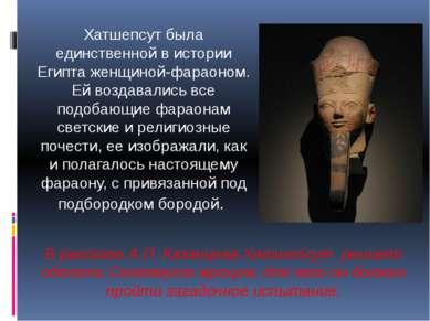 Хатшепсут была единственной в истории Египта женщиной-фараоном. Ей воздавалис...