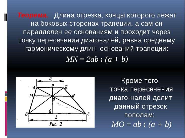 Теорема. Длина отрезка, концы которого лежат на боковых сторонах трапеции, а ...