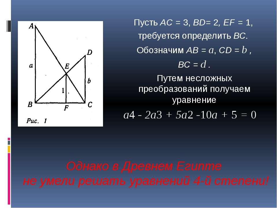 Пусть AС = 3, BD= 2, EF = 1, требуется определить ВС. Обозначим АВ = a, CD = ...