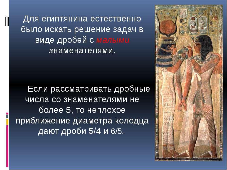 Для египтянина естественно было искать решение задач в виде дробей с малыми з...