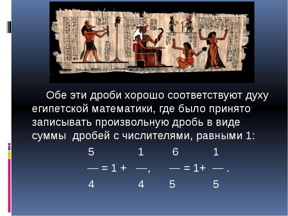 Обе эти дроби хорошо соответствуют духу египетской математики, где было приня...