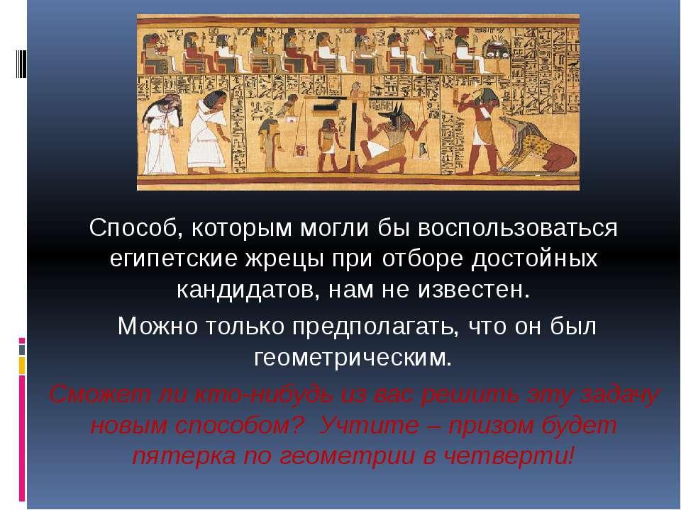 Способ, которым могли бы воспользоваться египетские жрецы при отборе достойны...