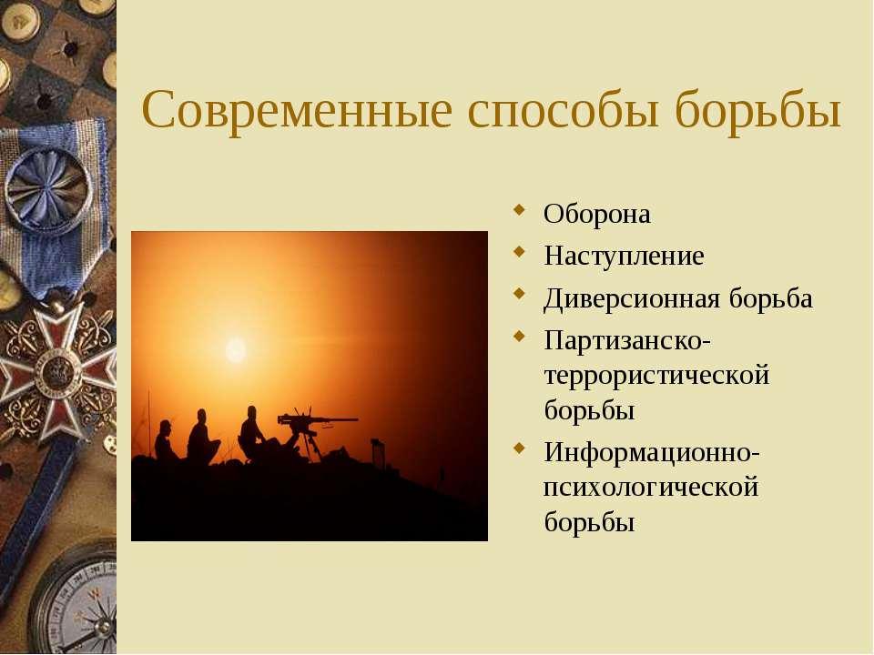 Современные способы борьбы Оборона Наступление Диверсионная борьба Партизанск...