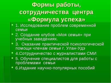 Формы работы, сотрудничества центра «Формула успеха» 1. Исследование проблем ...