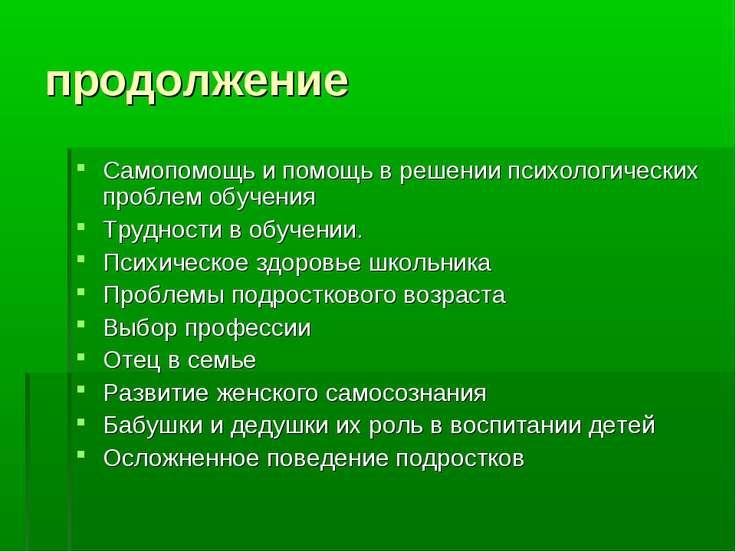 продолжение Самопомощь и помощь в решении психологических проблем обучения Тр...