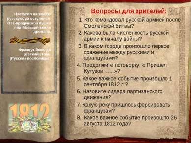 Вопросы для зрителей: 1. Кто командовал русской армией после Смоленской битв...