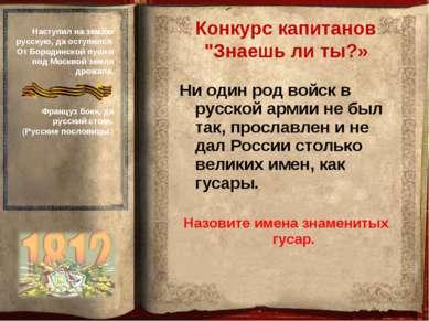 Ни один род войск в русской армии не был так, прославлен и не дал России стол...