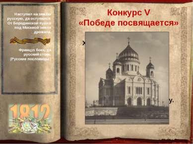 Храм был воздвигнут недалеко от Кремля на левом берегу Москвы-реки в благодар...