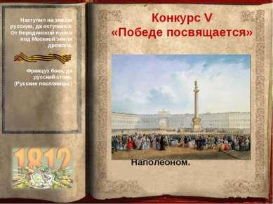 Памятник архитектуры воздвигнут в стиле ампир в 1834 году в центре Дворцовой ...