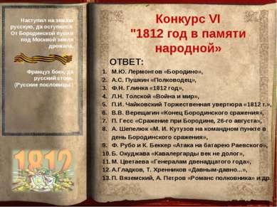 ОТВЕТ: М.Ю. Лермонтов «Бородино», А.С. Пушкин «Полководец», Ф.Н. Глинка «1812...
