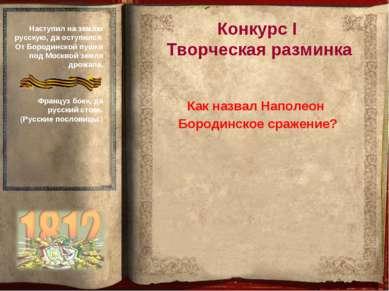Как назвал Наполеон Бородинское сражение? Конкурс I Творческая разминка Насту...
