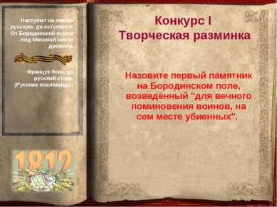 """Назовите первый памятник на Бородинском поле, возведённый """"для вечного помино..."""