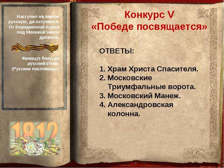 ОТВЕТЫ: Храм Христа Спасителя. Московские Триумфальные ворота. Московский Ман...