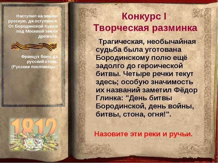 Трагическая, необычайная судьба была уготована Бородинскому полю ещё задолго ...