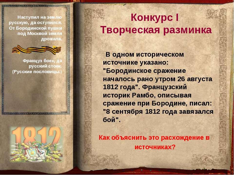 """В одном историческом источнике указано: """"Бородинское сражение началось рано у..."""