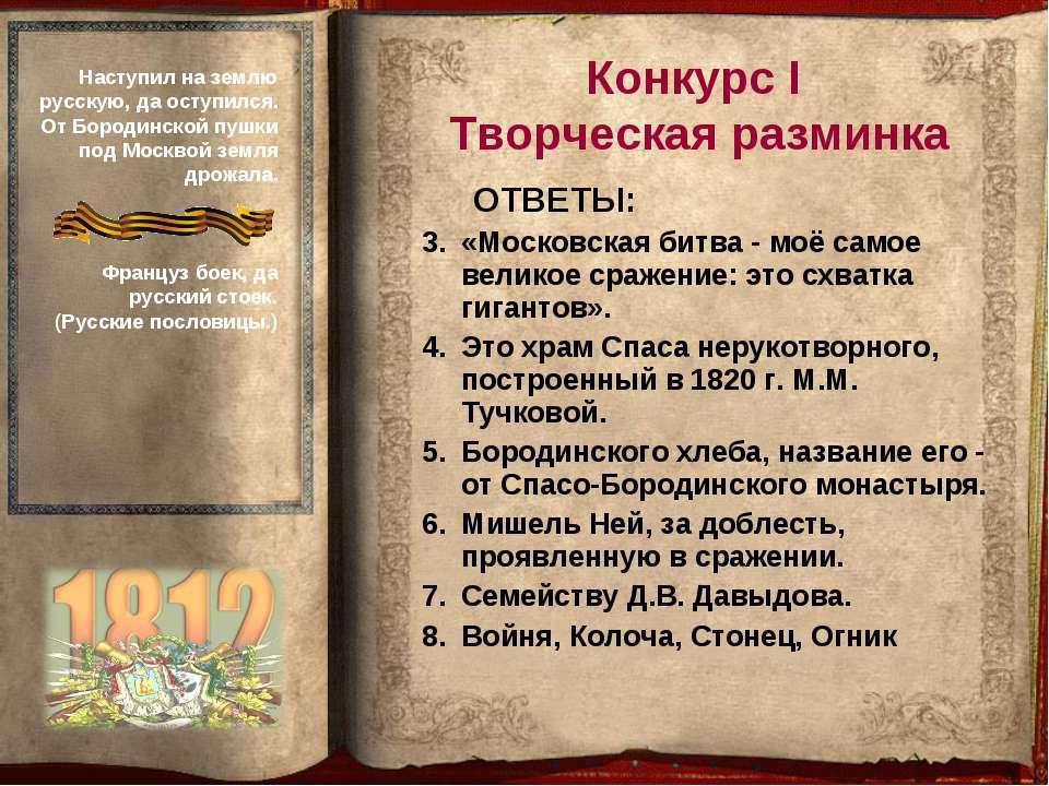 ОТВЕТЫ: «Московская битва - моё самое великое сражение: это схватка гигантов»...