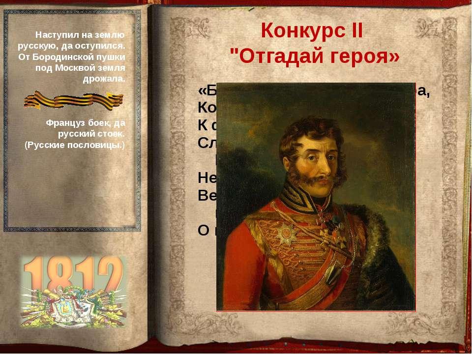 «Был в чине генерал-майора, Когда ему Кутузов поручил К французам в тыл идти,...
