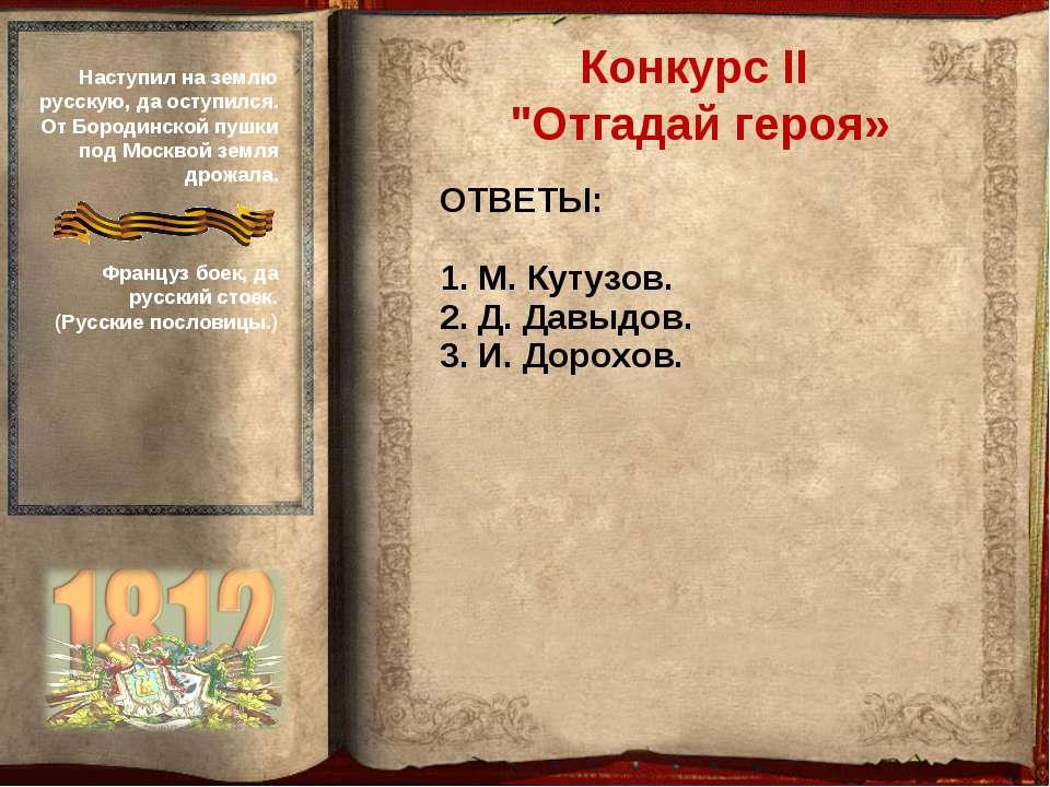 """ОТВЕТЫ: М. Кутузов. Д. Давыдов. И. Дорохов. Конкурс II """"Отгадай героя» Наступ..."""