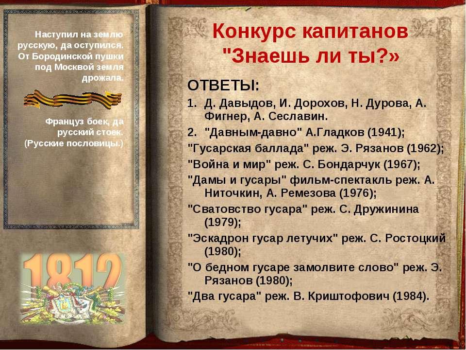 """ОТВЕТЫ: Д. Давыдов, И. Дорохов, Н. Дурова, А. Фигнер, А. Сеславин. """"Давным-да..."""