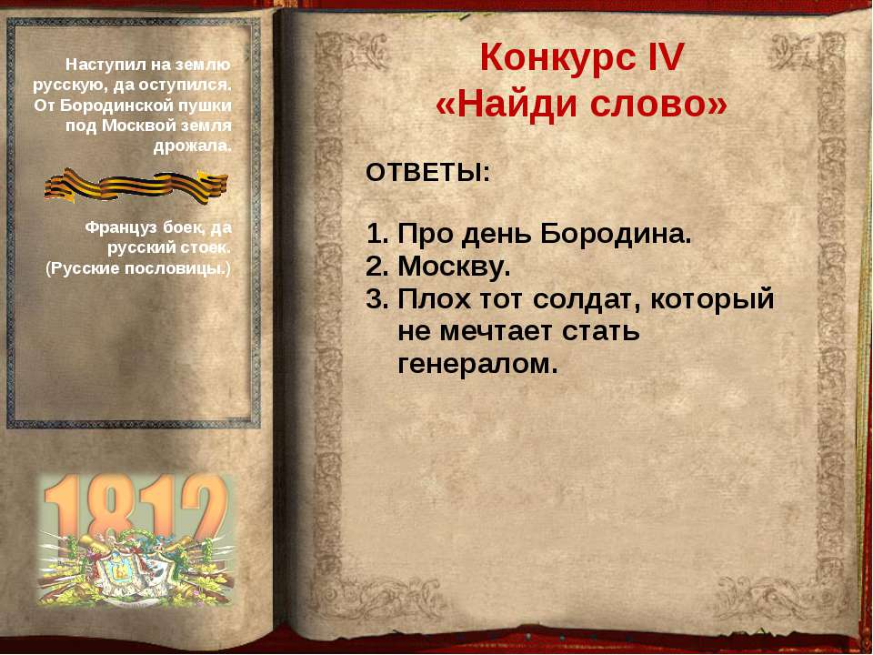 ОТВЕТЫ: Про день Бородина. Москву. Плох тот солдат, который не мечтает стать ...