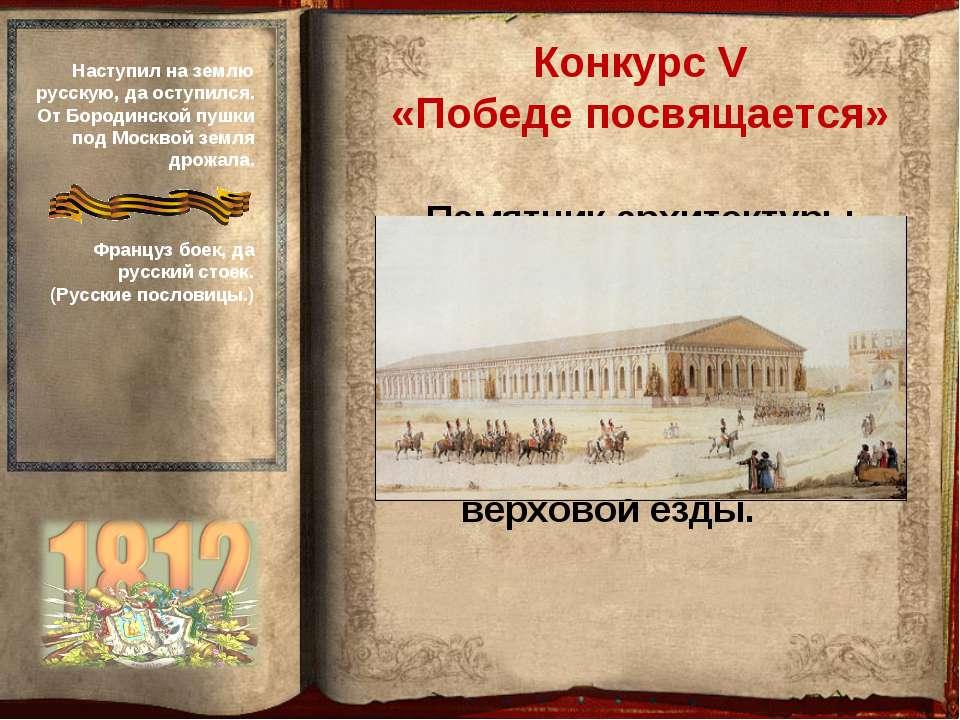 Памятник архитектуры построен в честь 5-й годовщины победы над Наполеоном для...