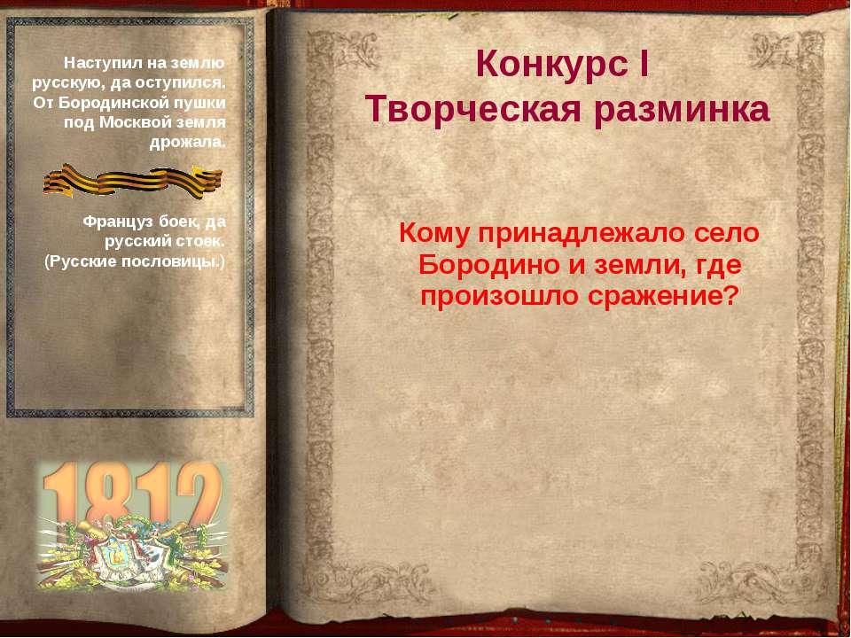 Кому принадлежало село Бородино и земли, где произошло сражение? Конкурс I Тв...