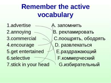 Remember the active vocabulary 1.advertise A. запомнить 2.annoying B. реклами...