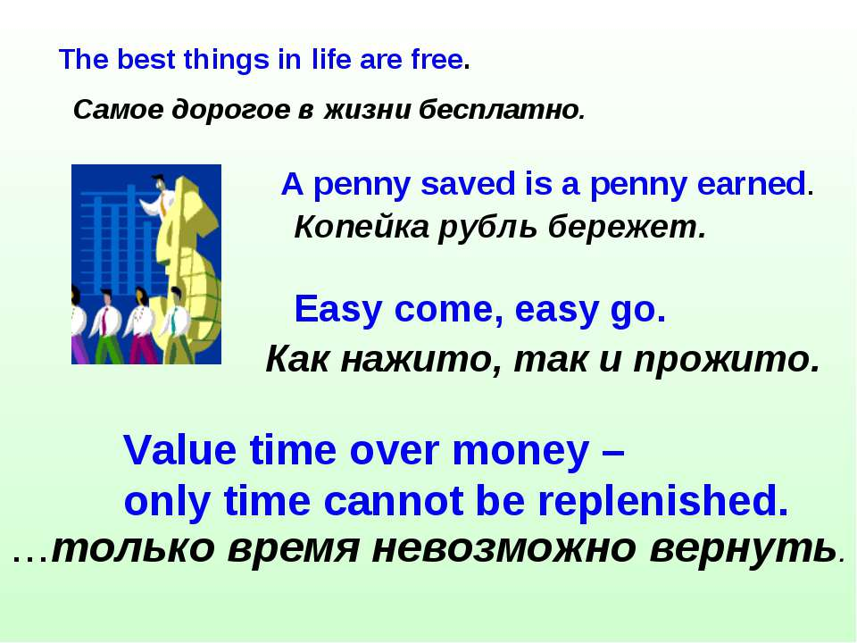 The best things in life are free. A penny saved is a penny earned. Easy come,...
