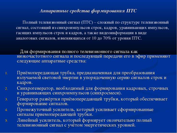 Аппаратные средства формирования ПТС Полный телевизионный сигнал (ПТС) – слож...