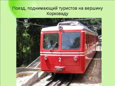 Поезд, поднимающий туристов на вершину Корковаду