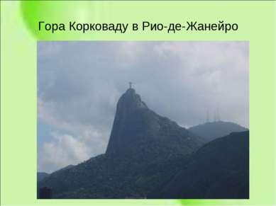 Гора Корковаду в Рио-де-Жанейро