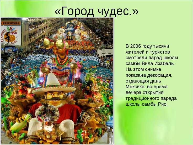 «Город чудес.» В 2006 году тысячи жителей и туристов смотрели парад школы сам...