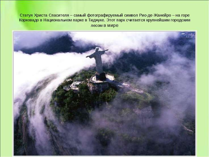 Статуя Христа Спасителя – самый фотографируемый символ Рио-де-Жанейро – на го...