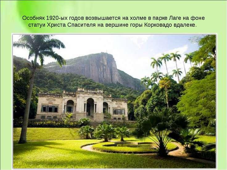 Особняк 1920-ых годов возвышается на холме в парке Лаге на фоне статуи Христа...