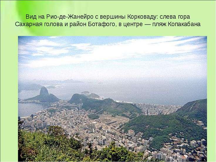 Вид на Рио-де-Жанейро с вершины Корковаду: слева гора Сахарная голова и район...