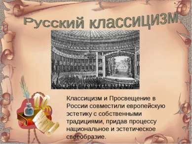 Классицизм и Просвещение в России совместили европейскую эстетику с собственн...