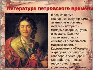 Литература петровского времени В это же время становятся популярными авантюрн...