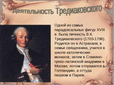 Одной из самых парадоксальных фигур XVIII в. была личность В.К. Тредиаковског...